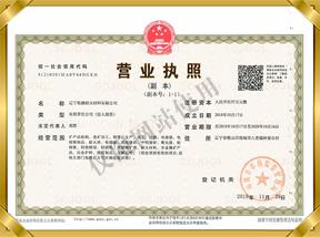 Liaoning Qianhe Refractories Co., Ltd.